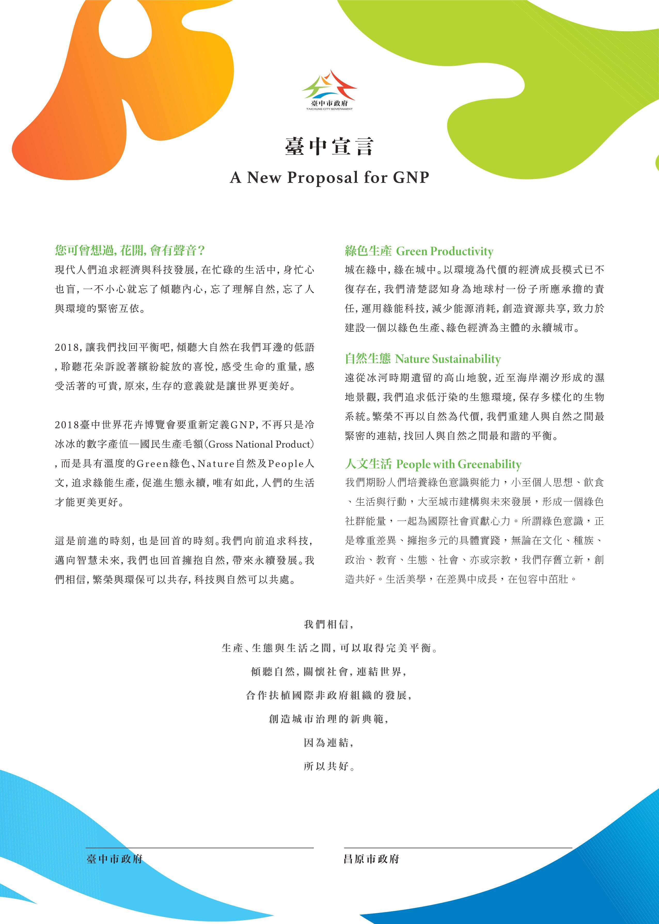 《台中宣言》重新定義GNP 倡議綠色自然人文