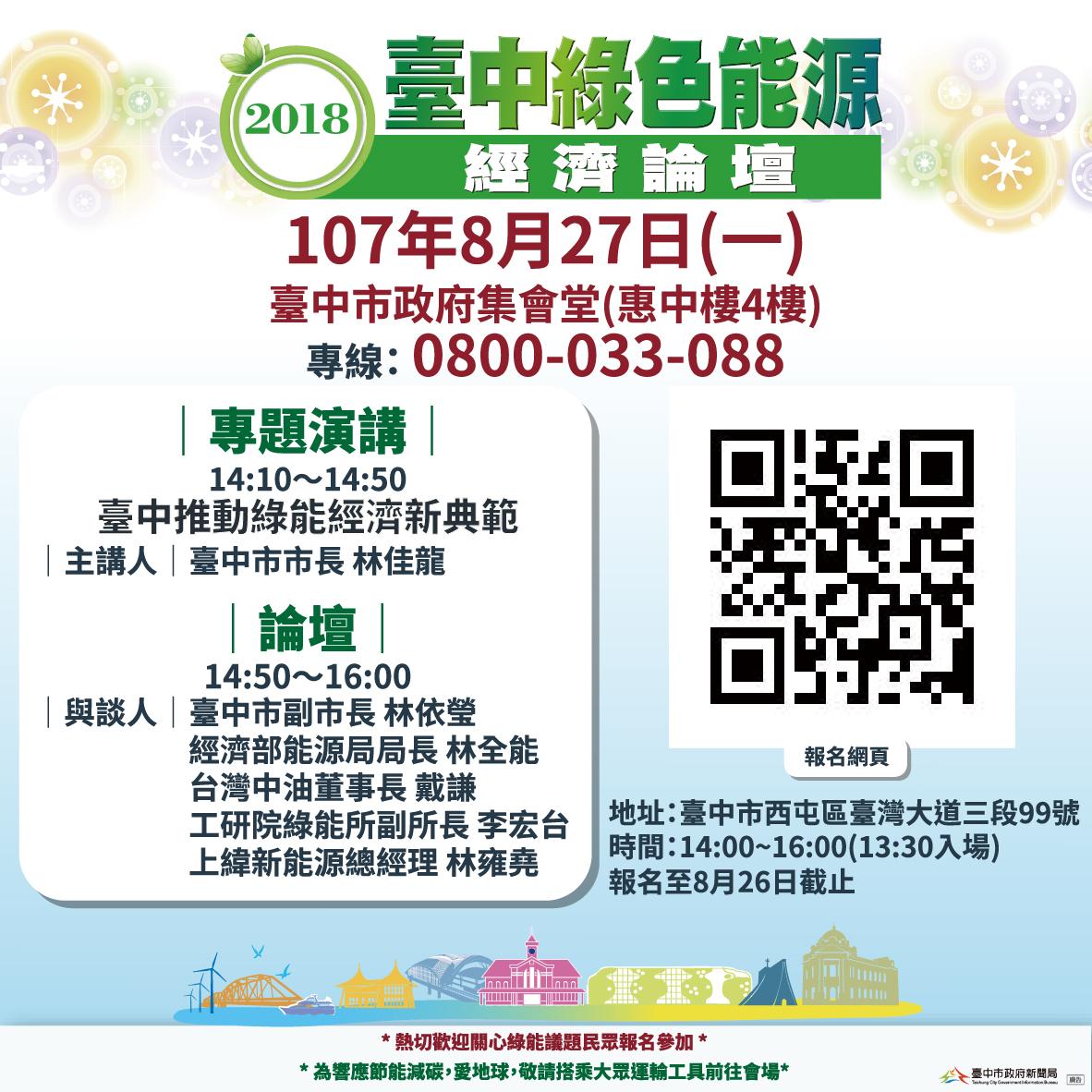 台中綠色能源經濟論壇8/27登場 即日起受理報名