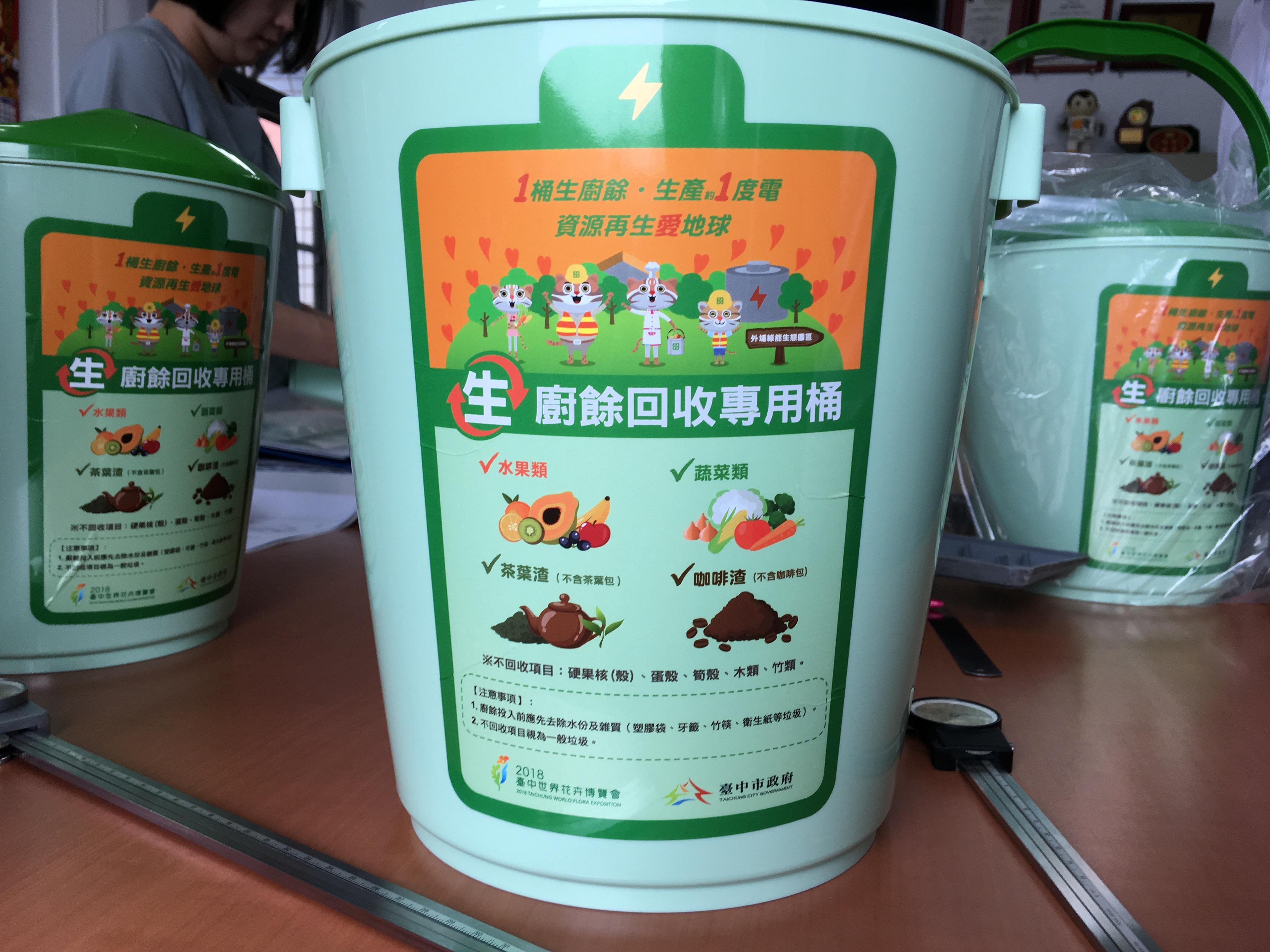 一桶廚餘一度電 中市府將免費發送「綠圓寶」生廚餘回收桶